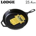 LODGE ロッジ ロジック グリルパン 10-1/4インチ 25.4cm CAST IRON GRILL PAN L8GP3
