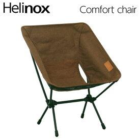 Helinox ヘリノックス Chair One Home Coffee チェアワンホーム コンフォートチェア コーヒー 折りたたみチェア