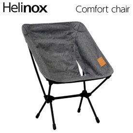 Helinox ヘリノックス Chair One Home Steel Grey チェアワンホーム コンフォートチェア スチールグレー 折りたたみチェア