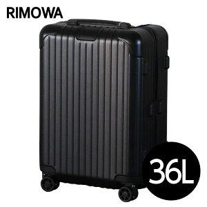 【期間限定ポイント10倍】リモワ RIMOWA エッセンシャル キャビン 36L マットブラック ESSENTIAL Cabin スーツケース 832.53.63.4【送料無料(一部地域除く)】