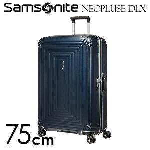 【期間限定ポイント5倍】サムソナイト ネオパルス デラックス スピナー 75cm マットミッドナイトブルー Samsonite Neopulse DLX Spinner 94L 92034-6495【送料無料(一部地域除く)】
