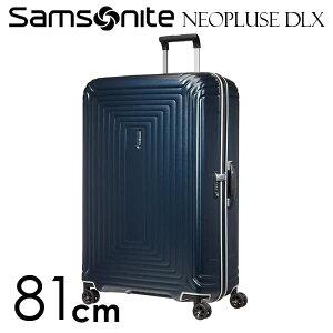【期間限定ポイント10倍】サムソナイト ネオパルス デラックス スピナー 81cm マットミッドナイトブルー Samsonite Neopulse DLX Spinner 124L 92035-6495