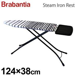 Brabantia ブラバンシア アイロン台 ソリッドスティームユニットホルダー フェーディングライン サイズB 118401