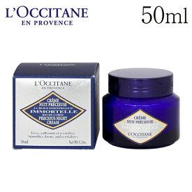 ロクシタン イモーテル プレシューズ ナイトクリーム 50ml / L'OCCITANE