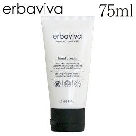 エルバビーバ ハンドクリーム 75ml / erbaviva