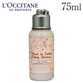 ロクシタン チェリーブロッサム シマーリング ボディミルク 75ml / L'OCCITANE