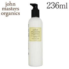 ジョンマスターオーガニック John Masters Organics ブラッドオレンジ&バニラ ボディミルク 236ml