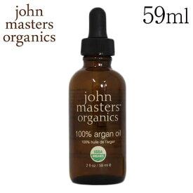 【お1人様5個限り】ジョンマスターオーガニック John Masters Organics アルガンオイル 59ml