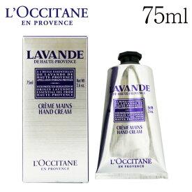 ロクシタン ラベンダー リラックス ハンドクリーム 75ml / L'OCCITANE