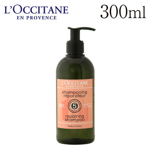 ロクシタン ファイブハーブス リペアリング シャンプー 300ml / L'OCCITANE
