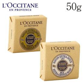 ロクシタン シアソープセット 50g / L'OCCITANE