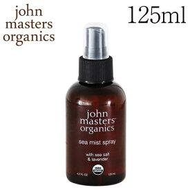 ジョンマスターオーガニック John Masters Organics シーソルト&ラベンダー シーミストスプレー 125ml