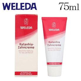 ヴェレダ 歯みがき プラント 75ml / WELEDA 歯磨き粉 ミント 歯石 歯垢 予防