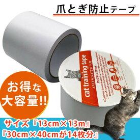 猫 爪とぎ防止 シート 【30cm×40cm 14枚分】大容量サイズ はがせる粘着タイプ しつけ用 テープ 半透明 好きなサイズに切れる