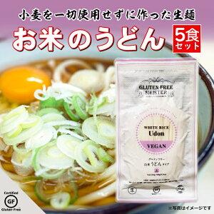 お米のうどん グルテンフリー うどん 米粉麺 小麦アレルギー 小林生麺 5食セット