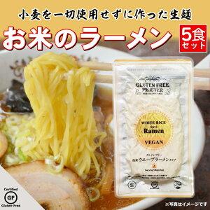 お米のラーメン グルテンフリー ラーメン 米粉麺 小麦アレルギー 小林生麺 5食セット