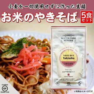 グルテンフリー やきそば お米のやきそば 米粉麺 小麦アレルギー 小林生麺 5食セット