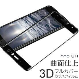 【曲面仕上 フルカバー】 最短翌日配達 送料無料 HTC U11 HTV33 フィルム ガラス製 全面 ガラスフィルム 9H 2.5D ラウンドカット 貼りやすい 耐衝撃 衝撃吸収 0.3mm 薄い スマートフォンフィルム スマホフィルム 画面保護 保護フィルム