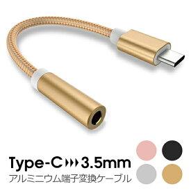 Type-C イヤホンジャック 変換 3.5mm ケーブル オーディオケーブル アンドロイド 音声出力 端末用 スマホ イヤホンなし 短い 断線しにくい 頑丈 ナイロン