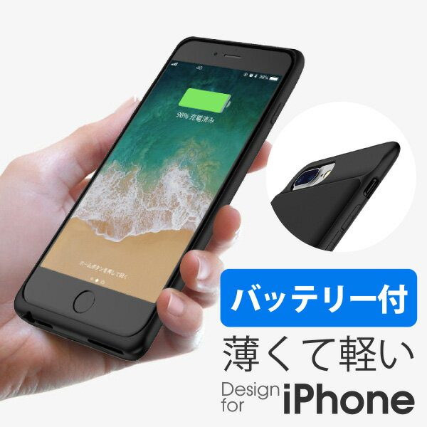【バッテリー内蔵なのに極薄】 iPhone 8/8Plus iPhone7 ケース バッテリー付 iPhone6 6s 6Plus 6sPlus 7Plus iPhone 6 6s 7 Plus パワージャケット一体型バッテリー付きケース バッテリー内蔵ケース 大容量バッテリー モバイルバッテリー アイフォンカバー アイフォン
