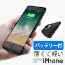【バッテリー内蔵なのに極薄】 iPhone 8/8Plus iPhone7 ケース バッテリー付 iPhone6 6s 6Plus 6sPlus 7Plus iPhone 6…