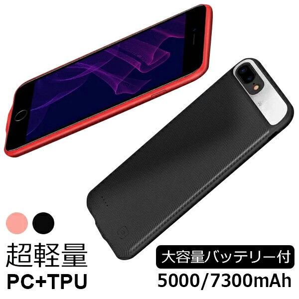 【付けるだけで電池が3倍に】5000/7300mAh あす楽 送料無料 iPhone8 iPhone7 ケース バッテリー付 7Plus 7 Plus 8Plus バッテリー付ケース パワージャケット 一体型バッテリー付きケース バッテリー内蔵ケース 大容量バッテリー モバイルバッテリー