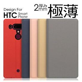 【上質な手触り】 HTC U11 ケース 手帳型 U12+ 手帳型ケース HTV33 カバー 601HT 手帳型カバー 手帳型ケース エイチティーシー スマホケース ブック型 ベルトなし 薄い 軽い カードポケット スタンド スリム シンプル