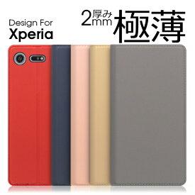【上質な手触り】 Xperia 5 II 8 Lite 1 10 II マークツー ケース 手帳型 Xperia5 スマホケース Xperia8 手帳型ケース Xperia Ace SO-02L SO-03L XZ3 SOV40 カバー 手帳型 XZ1 XZ2 Compact 手帳型カバー XZs Z4 Z5 XZ Premium X Performance 1 5 8 シンプル 軽い 薄い