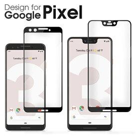 【全面保護仕様】 Google Pixel3 ガラスフィルム Pixel 3XL 保護フィルム フィルム ガラス 曲面 9H フルカバー 強化ガラス 貼りやすい 気泡なし
