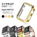 メッキ仕上げ Apple Watch SERIES2 38mm/42mm軽量 耐衝撃 保護ケース ポリカーボネット 保護カバー アップル ウォッチ Apple ...