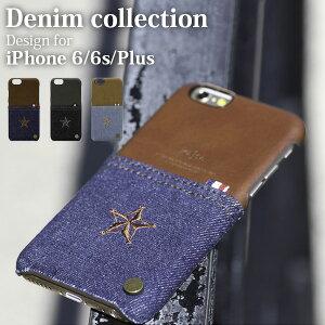 KAJSA デニム 嵌め込み iphone6/6S/6 Plus/6S Plus iphone6s iphone6 plus 高級 レザー ケース カバー アイフォン6 カード収納付き パス入れ スイカ入れ Suica パス ケース ハードケース おしゃれ レザーカバー