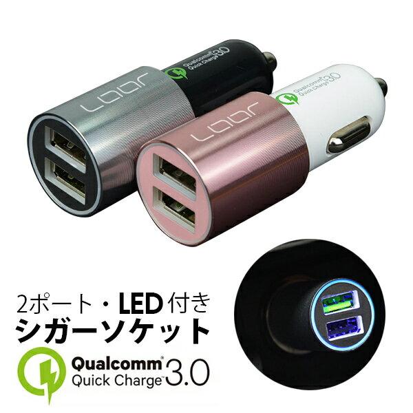 【あす楽】シガーソケットチャージャー Qualcomm Quick Charge3.0 クアルコム クイックチャージ3.0 アルミボディ LED ライト 付き車載充電器 車中泊 2ポート車載 充電器 カーチャージャー iPhone アイフォン Xperia エクスペリア スマートフォン タブレット スマホ充電器
