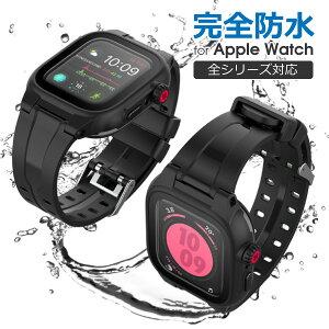 Apple Watch 完全防水 バンド ケース Series シリーズ 6 5 4 3 2 AppleWatch6 AppleWatch5 AppleWatch4 AppleWatch3 AppleWatch2 38mm 42mm 40mm 44mm アップルウォッチ 防水 カバー ベルト 防塵 全面保護 フェス プール 海 ス