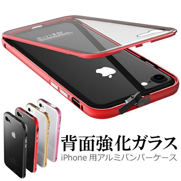 LOOF Hybrid iPhoneXS iPhoneX ケース カバー 背面ガラス ガラス iPhone8 iPhone7 iPhone6 iPhone6s 7Plus 8Plus 6Plus 6sPlus 背面保護 耐衝撃 バンパー 枠 フレーム メタルケース iPhoneケース 落下防止 レッド 赤 アルミバンパー バンパーケース ガラスケース