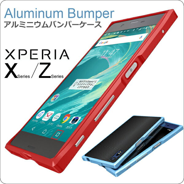 超軽量 アルミニウム バンパーケース Xperia XZ/Z5 Premium SO-03H SO-01J SOV34 Z5P XZ XZs xperiaxzケース アルミ バンパー カバー フレーム アルミ ケース バンパー エクスペリアZ5P Z5プレミアム 耐衝撃 軽量 薄い LUPHIE SWORD HOT 05P03Dec16