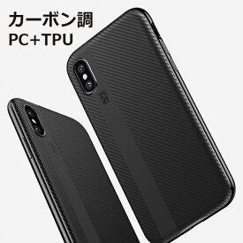 炭素繊維調 iPhoneXS iPhoneX ケース 軽量 二重構造 薄い バックケース バックカバー シリコン カバー柔軟 耐衝撃 すべり止め 指紋防止 iPhone X iPhoneケース 人気 おしゃれ かわいい アイフォン テン