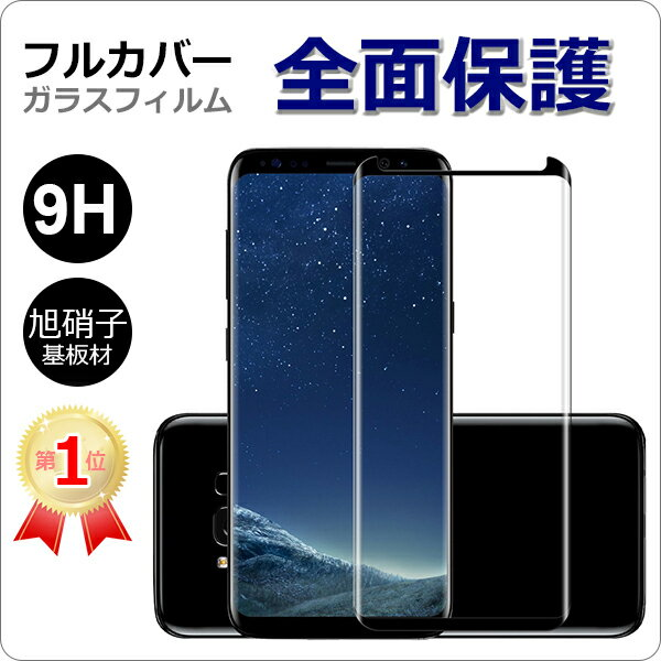 【曲面仕様】 Galaxy Note8 ガラスフィルム S8 S8+ Galaxy S6 edge S7 edge 9H 保護フィルム 全面保護 ラウンドエッジ S6edge S7edge ギャラクシー ガラスシートガラス製 旭硝子基板材使用 保護フィルム HOT S8プラス S8Plus Galaxyフィルム SC-01K SCV37 SCV36 SC-02J