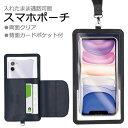 【 カードポケット 付き 】 ネックストラップ 付き ケース 首かけケース スマートフォンポーチ スマホカバー 首かけポーチ カード収納 iPhone Xperia Galaxy HUAWEI AQUOS ZenFone ストラップ