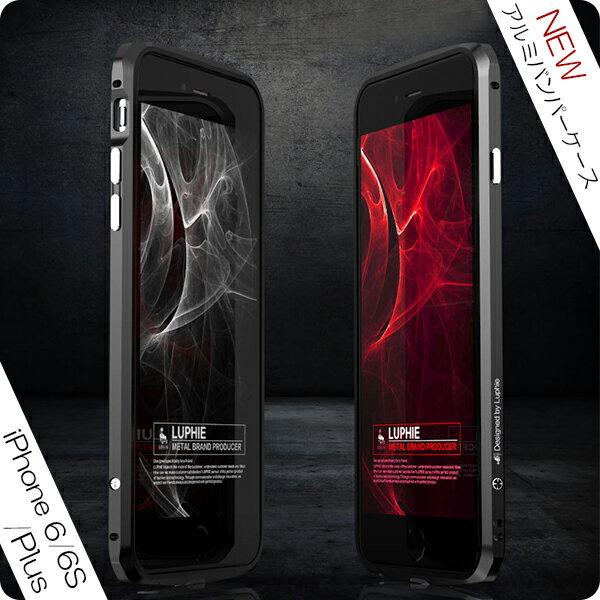LUPHIE NEW iPhone 6/6S/6 Plus/6S Plus アルミニウム バンパーケース iPhone 6 Plus 6plus iphone6Splus iphone6s アルミ バンバー バンパーケース カバー 高級 アルミ ケース ブルー アイフォン6 アイフォン オシャレ カッコイイ 軽量 薄い 正規品 05P03Dec16
