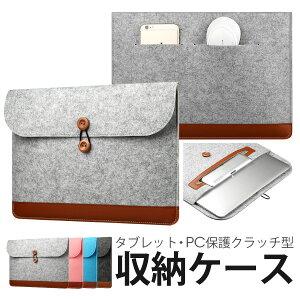 【スリムでオシャレなクラッチ型】 フェルト レザー PC タブレット iPad 収納ケース パソコン 軽量 iPadmini パソコンケース タブレットケース ポケット 厚手