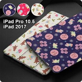 【かわいい柄デザイン】IPad 2017 2018 9.7インチ iPad Pro 10.5インチ ケース カバー 手帳型 ブック型 オートスリープ 自動スリープ アイパット ブック型カバー 軽い 女子 女性 おしゃれ iPadカバー 人気 手触り感がいい スタンド 持ちやすい ROCK Garden SS0904