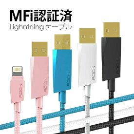 MFi認証 Lightning-USB ケーブル 8Pin USB ケーブル iphoneケーブル MFI iPadケーブル iPodケーブル ライトニング データ転送 フラット ケーブル 充電器 ナイロン 断線 しにくい アップデート 対応 iPhone7 iphone 7 Plus ROCK ROUND CABLE 05P01Oct16