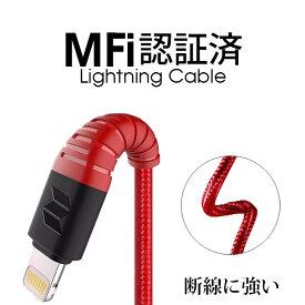 【MFi認証 超頑丈】 Lightning USB ケーブル ライトニングケーブル iPhoneケーブル iPadケーブル アイフォンケーブル 8Pin 頑丈 断線しにくい 100CM 1M データ転送 急速充電 2.4A ケーブル MFi