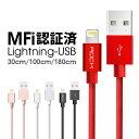 MFi認証 Lightning USB ケーブル アルミ端子 ナイロン繊維 断線しにくい 30CM 100CM 180CM 8PINケーブル iPhoneケーブ...