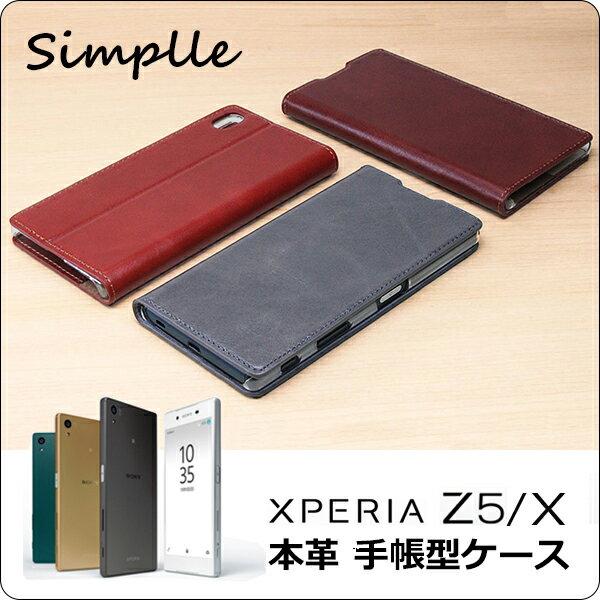 Simplle Xperiaシリーズ XZ2 本革 手帳型 カバー ケース 名入れ対応 ケース XZ1 XZPremium XCompact XPerformance Xperia XZ Z5 財布型 横開き 牛革使用 高級 レザーケース パス入れ カード収納 磁石なし ベルトなし ブック型カバー エクスペリア