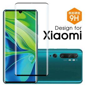 【キズに強い9H】 Xiaomi Redmi Note 9S Mi Note 10 Lite 5G pro 保護フィルム ガラスフィルム 保護ガラス 高品質 液晶保護フィルム 9H 表面硬度9H シャオミ 画面保護ガラス 画面保護 衝撃吸収 強化ガラス 保護シート