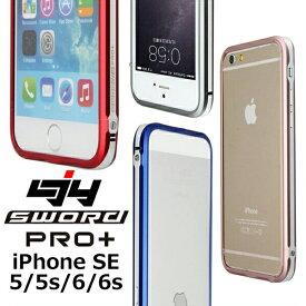 LJY SWORD PRO+ 2色 ツートン iPhone SE/5/5s/6/6s ストラップ ホール アルミニウム バンパーケース sword ケース アルミ ハードケース バンパー フレーム カバー iphone5 iPhone6 iPhone6s iphoneSE アイフォンSE アイフォン6 アルミケース 正規品 05P03Dec16 SS0904