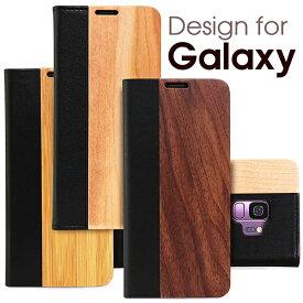 【4種類天然木使用】 LOOF Galaxy S10 ケース S10+ 手帳型 カバー Note9 S9 Plus 手帳型ケース S9+ Note8 SC-04L SCV42 SC-03L SCV41 S8+ S8plus S7edge S6edge 手帳型カバー 木製 ウッドケース 木 カード収納 パス入 SC-05G SC-04G SCV38 SCV39 GalaxyケースGalaxyカバー