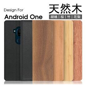 LOOF Natural Android One X5 ケース 手帳型 AndroidOne S5 手帳型カバー アンドロイドワン X4 スマホケース 天然木 本革 S4 カバー 手帳型ケース ウッド レザー 左利き ブック型 シンプル 軽量 ベルト無し 財布型 財布型ケース フォリオケース スマホカバー フリップケース