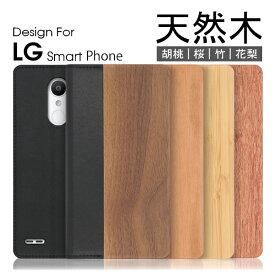 LOOF Nature LG style2 L-01L ケース手帳型 K50 手帳型ケース LG it style カバー スマホケース LG isai V30+ L-01K LGV35 手帳型カバー ブック型ケース 財布型ケース 財布型 ブック型 木製 ウッド 木 カード収納 スタンド ベルトなし スマホカバー 本革